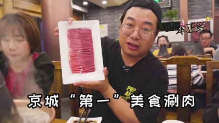 北京涮肉界的传奇,炭火铜锅手切肉,分店近10家,服务却差到没边