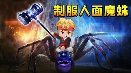 迷你世界:穿越斗罗大陆,拿下人面魔蛛获取千年魂骨!
