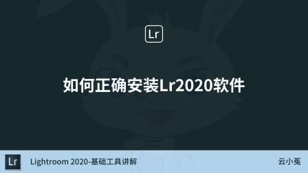 001讲:如何成功安装Adobe Lightroom 2020软件