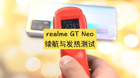 realme真我GT Neo王者荣耀画质全开耗电量与发热测试