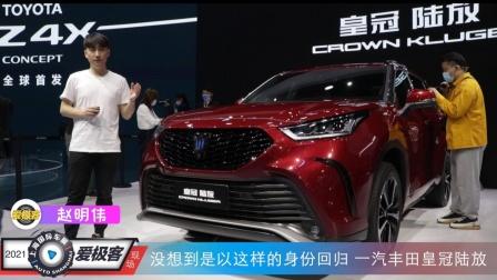 【2021上海车展】没想到是以这样的身份回归 一汽丰田皇冠