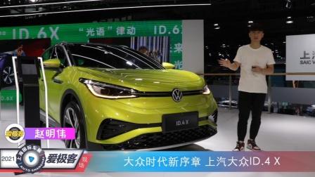 【2021上海车展】大众时代新序章 上汽大众ID.4 X