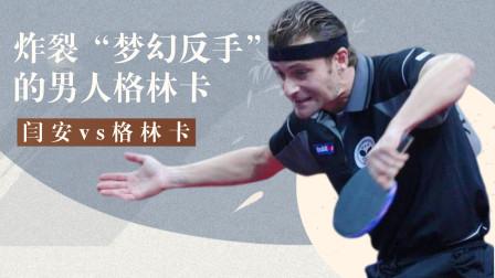 强力反手vs极限速度!格林卡vs闫安 乒乓球比赛视频