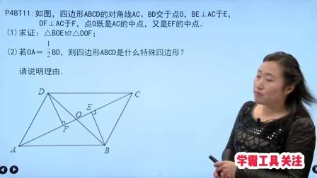 初二数学辅导第2555讲:特殊平行四边形知识讲解问题剖析