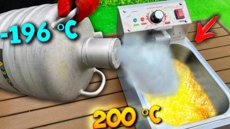 -196℃液氮倒入200℃油锅中,会发生什么?场面太劲爆!