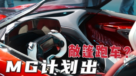 2021上海车展|MG计划众筹5000万,推出敞篷跑车?