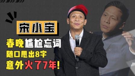 宋小宝5登春晚却尴尬忘词,急中生智甩出8字,意外火了7年!