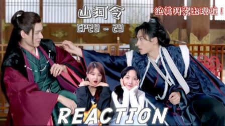 【可乐REACTION】山河令EP28~29 绝美阿絮出现!阿絮被抓走 老温怕阿絮伤心变疯魔!!