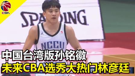 中国台湾版孙铭徽 未来CBA选秀大热门林彦廷单场得到24分