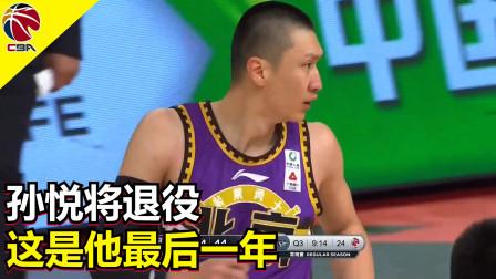 李根透露孙悦将退役 这是他最后一年
