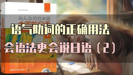 【大家的日语】第一课就要开口说日语(2)语气助词的正确用法
