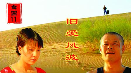 女囚11: 彩玲长相俊俏, 8年前的恋人仍念念不忘, 3口之家因此遭了殃