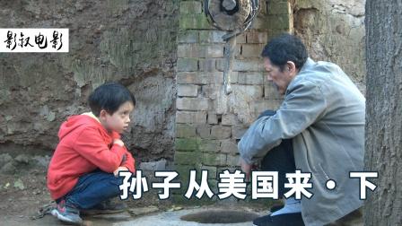 《孙子从美国来》最疼你的,总是爷爷·下
