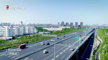 郑州东三环高架,这才是国家中心城市的环线,最宽处达10车道!