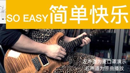 华语流行金曲经典SOLO教学:张学友《想和你去吹吹风》(原速/慢速/带谱演示+难点分析+音色提示+伴奏分享)