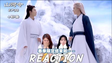 【可乐REACTION】山河令EP36. 春季限定《山河令》正式结束啦~!