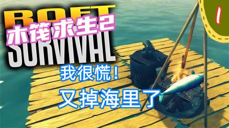 木筏求生2手机版-1. 这游戏告诉了我们出行一定要系好安全带!