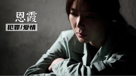 女囚犯到底是有多迷人,能蛊惑男狱警帮其越狱。韩国犯罪片