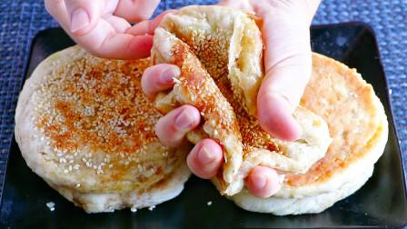 五香千层烧饼,不和面不用烤箱,又酥又软又香,吃一次就念念不忘