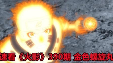 速看《火影忍者》-390 鸣人VS舍人