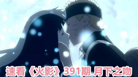 速看《火影忍者》-391 鸣人拥吻雏田