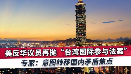 插手中国台湾事务,美方企图对联合国下手,这一次的问题超级严重