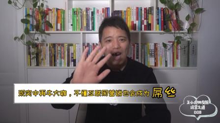 王小虎朋友圈运营之道08,现实再牛大咖不懂互联网营销也会成屌丝