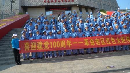庆祝中国共产党建党100周年活动