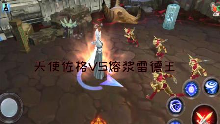 奥特曼传奇英雄:天使佐格VS熔浆雷德王!佐格吞噬雷德王能量