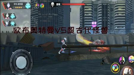 奥特曼宇宙英雄:欧布VS哥尔赞!欧布圣剑能吞噬超古代怪兽吗