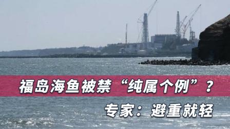 作出可怕决定后,福岛传出危险消息,海洋生物链已经遭到严重破坏