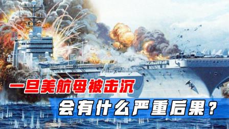 若美航母被击沉,会带来什么可怕后果?专家:海洋污染只是一方面