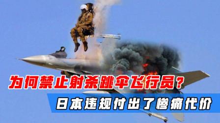 为什么空战中不能射杀飞行员,日本曾违反规定,付出了惨痛代价