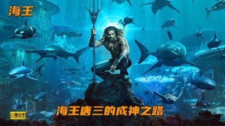 男孩拥有超能力,能够控制海里鲨鱼,原来他是海王唐三