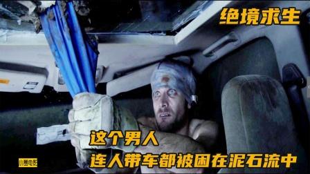 男子遭遇泥石流,连人带车都被埋在地下,上演教科书式自救
