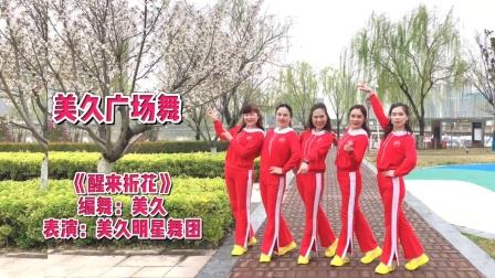 美久广场舞《醒来折花》流行现代舞,好看易学,表演:美久明星舞团