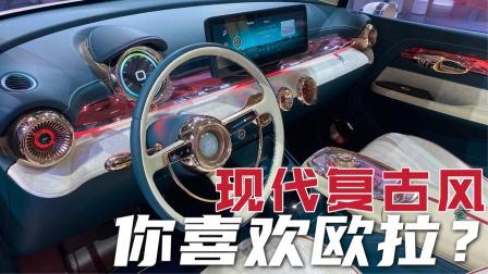2021上海车展|欧拉开始玩复古路线,你喜欢这感觉吗?