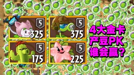 产豆PK赛:4个金卡植物,谁是第一名?