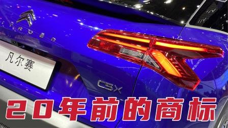 2021上海车展|神龙在20年前注册的商标,刚被C5X拿去用