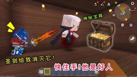 迷你世界:大表哥获得宝箱,里面全是宝物,但只有吸血鬼才能打开