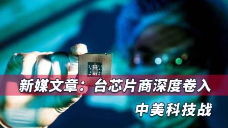 中美科技战之际,整个台湾面临令人担忧的情况,台积电深陷危险