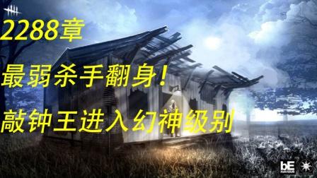 【解说拒绝 黎明杀机】2288章 最弱杀手翻身!敲钟王进入幻神级别