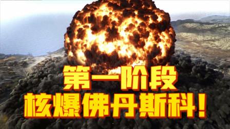 【使命召唤战区】佛丹斯科核爆 第一阶段!