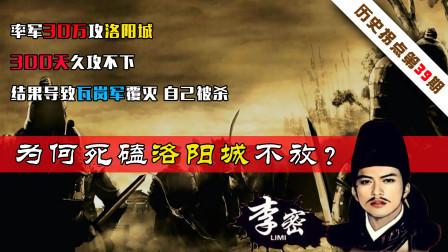 李密为啥要死磕洛阳不放?最终导致瓦岗军溃败,投降李渊之后被杀