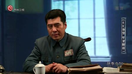 二十九军丧失立足之地,宋哲元又会如何解决危机?丨故事中国