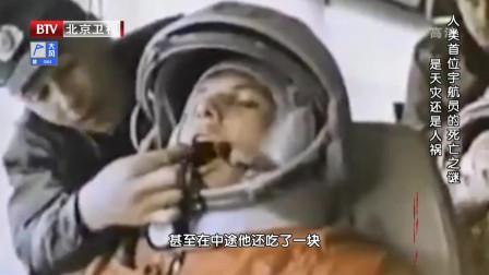 世界上第一艘载人飞船是怎样的?加加林驾驶它在太空中飞行108分钟