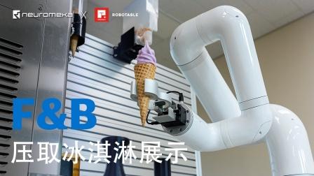 协作机机器人冰淇淋压取展示