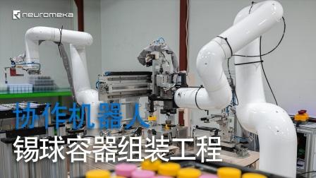 协作机器人_锡球容器组装_适用案列