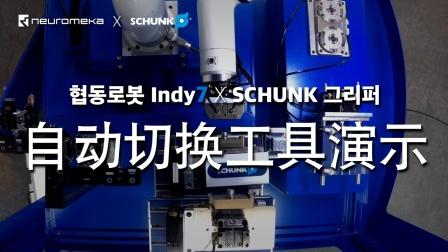 协作机器人_SCHUNK_自动更换工具