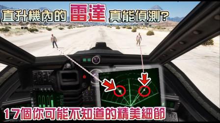 【GTA5】直升机内的雷达真的能侦测物体? 17个您可能不知的精美小细节!